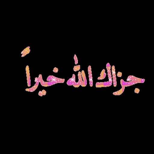 Islamic greetings - Sticker 7