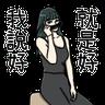 小女人专用 - Tray Sticker