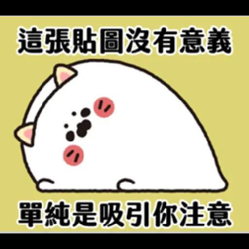 無所事事小海豹(4) - Sticker 24