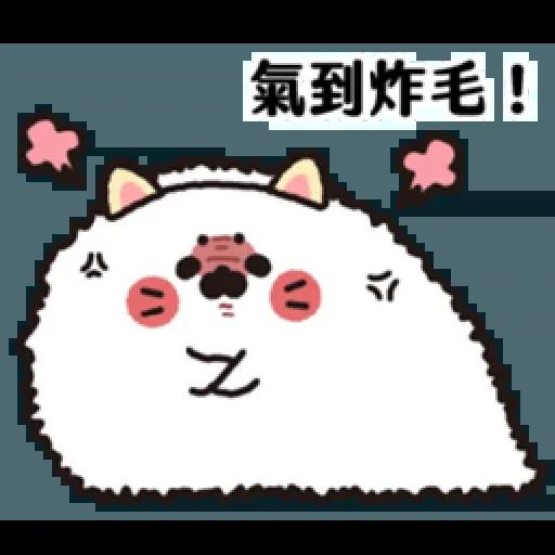 無所事事小海豹(4) - Sticker 17