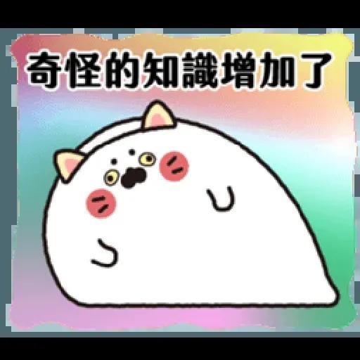 無所事事小海豹(4) - Sticker 22