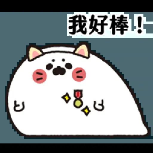 無所事事小海豹(4) - Sticker 11