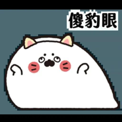 無所事事小海豹(4) - Sticker 25