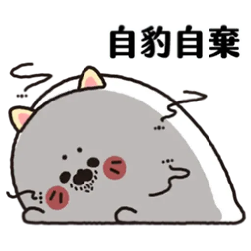 無所事事小海豹(4) - Sticker 26