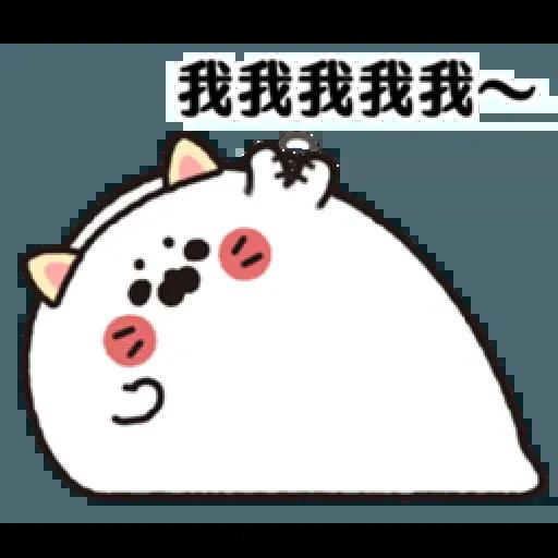 無所事事小海豹(4) - Sticker 18