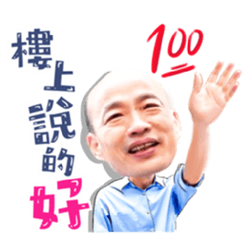 韓粉發大財 - Sticker 2
