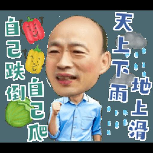 韓粉發大財 - Sticker 19