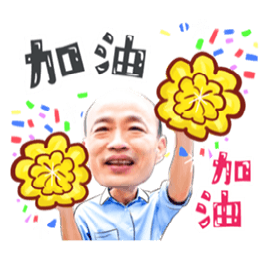 韓粉發大財 - Sticker 4