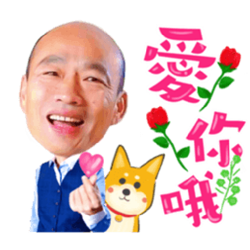 韓粉發大財 - Sticker 14