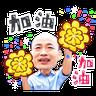 韓粉發大財 - Tray Sticker