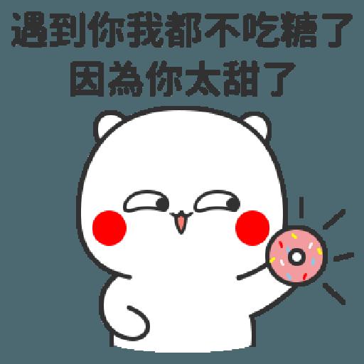 Flirting - Sticker 11