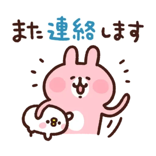 kanahei & usagi friendly greetings - Sticker 1