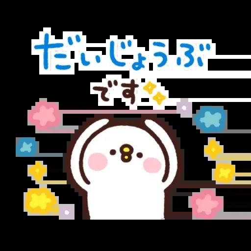 kanahei & usagi friendly greetings - Sticker 16