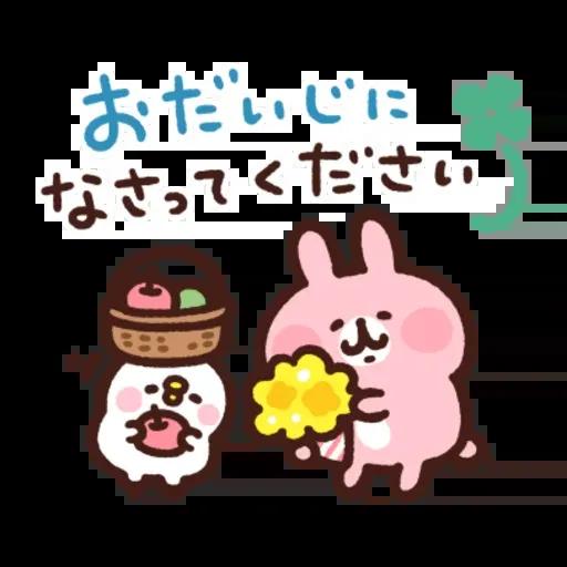kanahei & usagi friendly greetings - Sticker 12