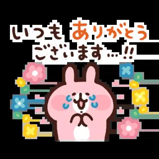 kanahei & usagi friendly greetings - Sticker 14