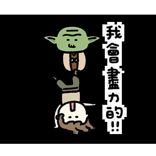 Star Wars - Sticker 16