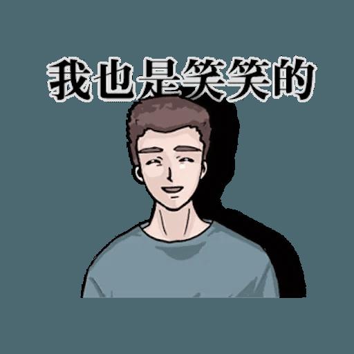 崩潰男友 - Sticker 15