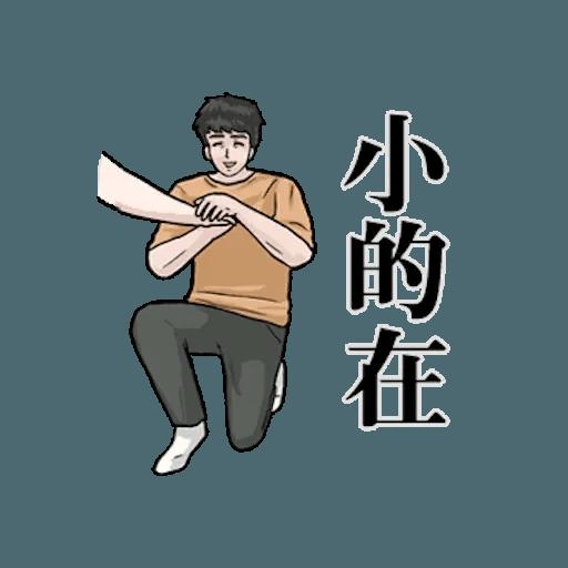 崩潰男友 - Tray Sticker