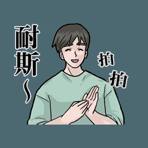 崩潰男友 - Sticker 6