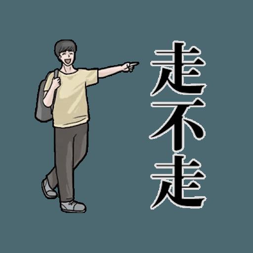 崩潰男友 - Sticker 21
