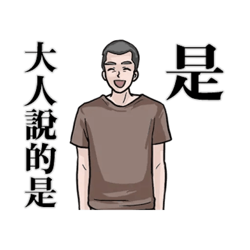 崩潰男友 - Sticker 2