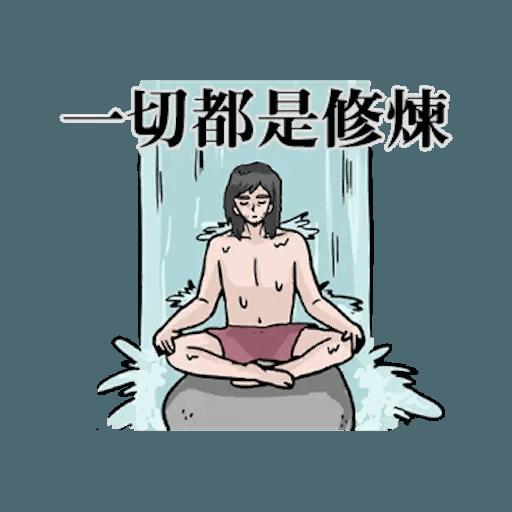 崩潰男友 - Sticker 19