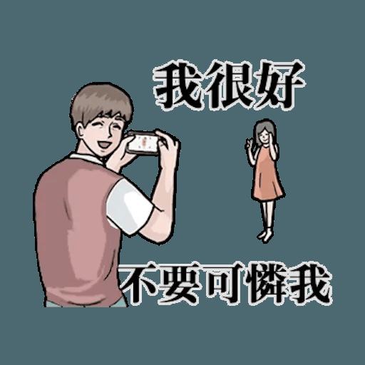 崩潰男友 - Sticker 20
