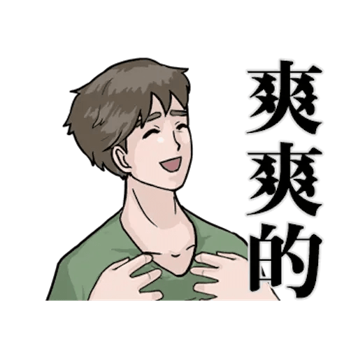 崩潰男友 - Sticker 23