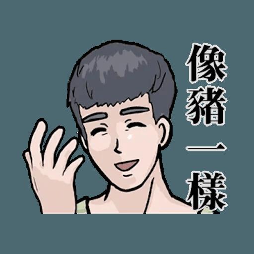 崩潰男友 - Sticker 9