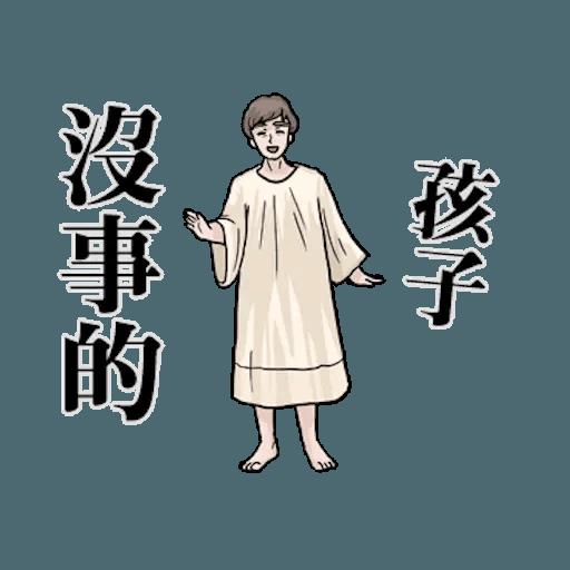 崩潰男友 - Sticker 12