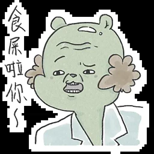 有頭髮邊個想做國獅 - Sticker 5