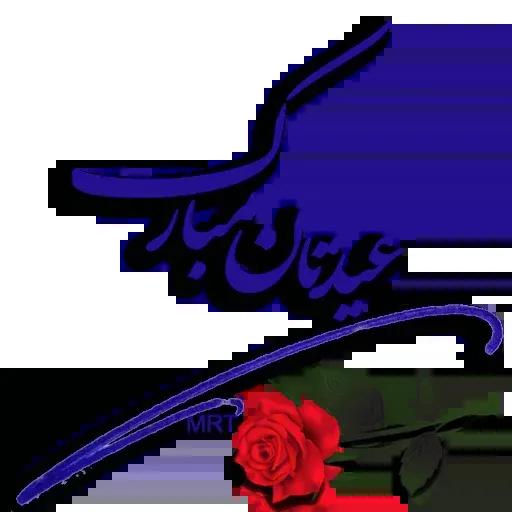 Farsi - Sticker 7