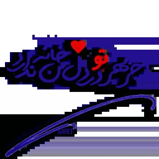 Farsi - Sticker 11