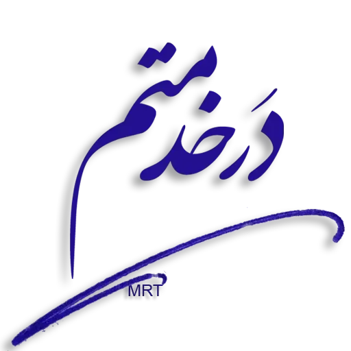 Farsi - Sticker 3