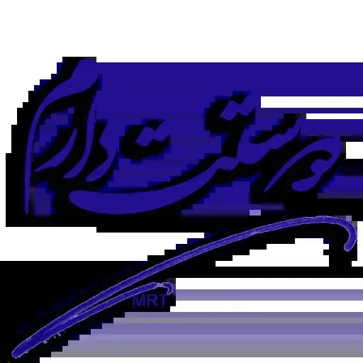 Farsi - Sticker 6