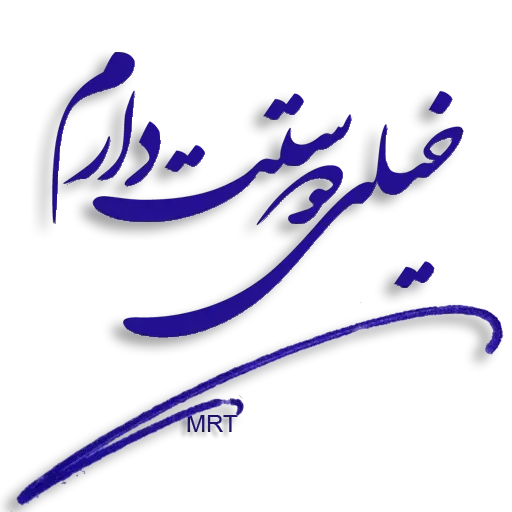 Farsi - Sticker 5