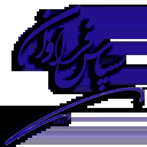 Farsi - Sticker 8