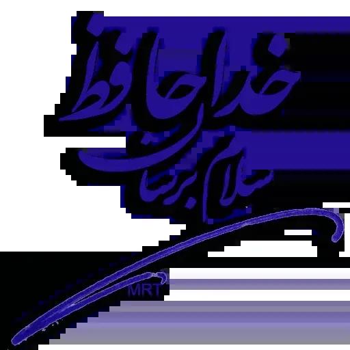 Farsi - Sticker 10