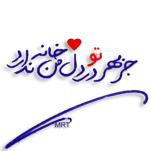 Farsi - Sticker 2