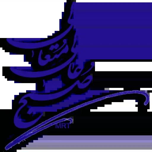 Farsi - Sticker 9