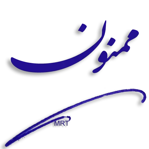 Farsi - Sticker 4