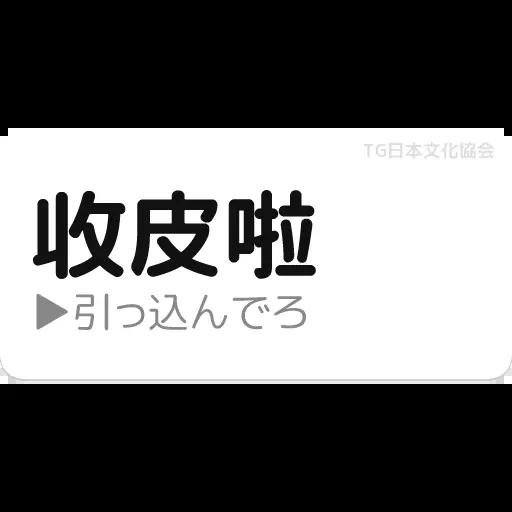 日文3 - Sticker 6