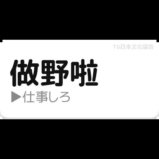 日文3 - Sticker 8