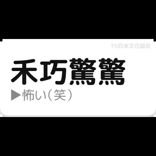 日文3 - Sticker 13