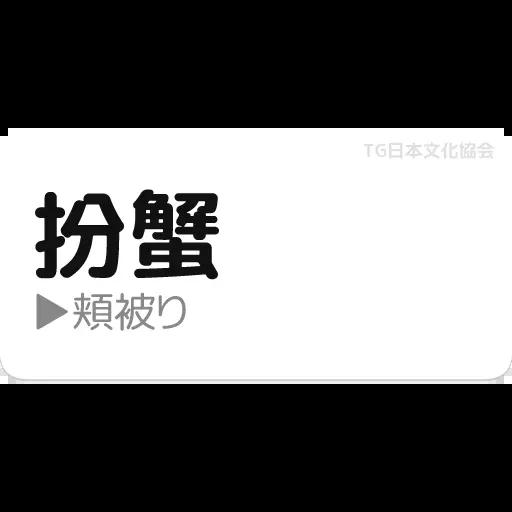 日文3 - Sticker 4