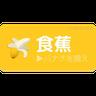 日文3 - Tray Sticker